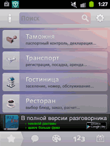 Разговорник для Андроид