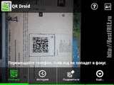 QR коды для Андроид