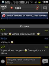 Аська для Андроид