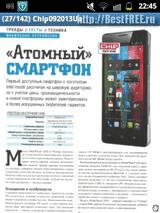 Читалка для Андроид