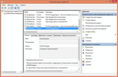 Планировщик заданий в Windows 8